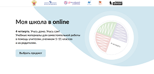 Screenshot 2020-04-23 Моя школа в online